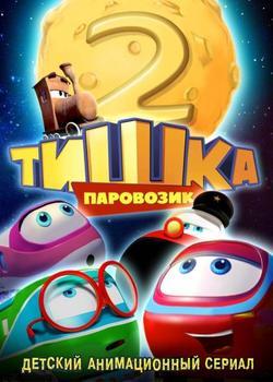 Паровозик Тишка. Новые приключения, 2014 - смотреть онлайн