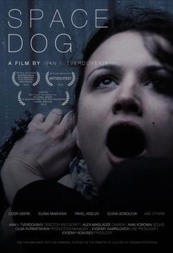 Собачий кайф, 2013 - смотреть онлайн