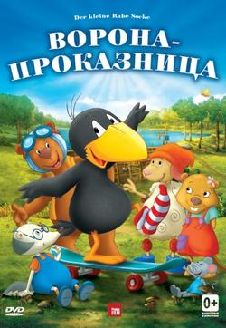 Ворона-проказница, 2012 - смотреть онлайн