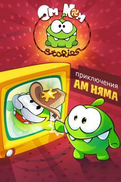 Приключения Ам Няма, 2011 - смотреть онлайн