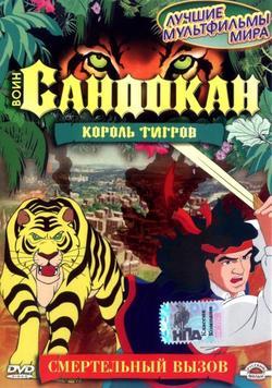 Воин Сандокан: Король тигров, 2001 - смотреть онлайн