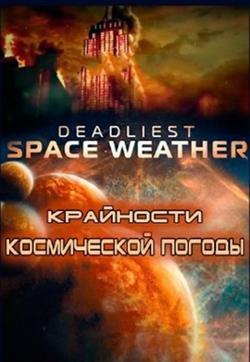 Крайности космической погоды, 2013 - смотреть онлайн