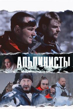 Альпинисты, 2013 - смотреть онлайн