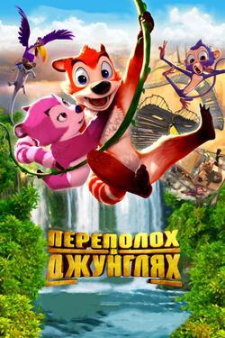 Переполох в джунглях, 2014 - смотреть онлайн