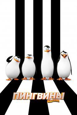 Пингвины Мадагаскара, 2014 - смотреть онлайн