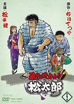 Хулиган и боец сумо!! Мацутаро, 2014 - смотреть онлайн