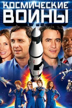 Космические воины, 2013 - смотреть онлайн