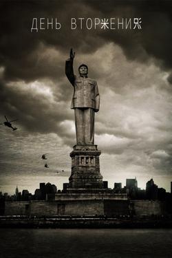 День вторжения, 2013 - смотреть онлайн