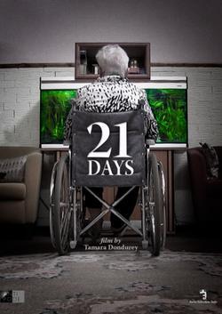 21 день, 2014 - смотреть онлайн