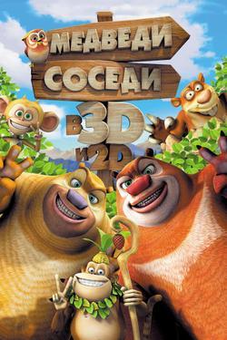 Медведи-соседи, 2014 - смотреть онлайн