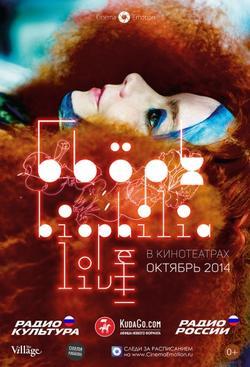 Бьорк: Biophilia Live, 2014 - смотреть онлайн