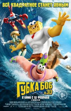 Губка Боб в 3D, 2015 - смотреть онлайн
