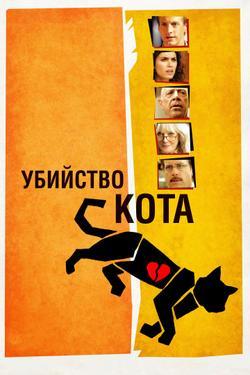 Убийство кота, 2013 - смотреть онлайн