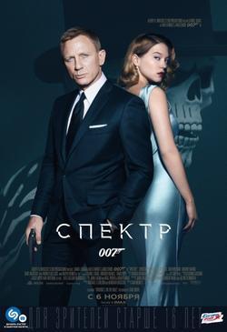 007: СПЕКТР, 2015 - смотреть онлайн