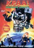 Краа! – морской монстр, 1998 - смотреть онлайн
