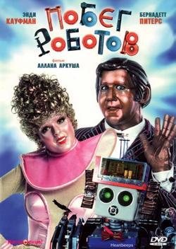 Побег роботов , 1981 - смотреть онлайн