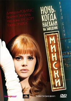 Ночь, когда наехали на заведение Мински, 1968 - смотреть онлайн