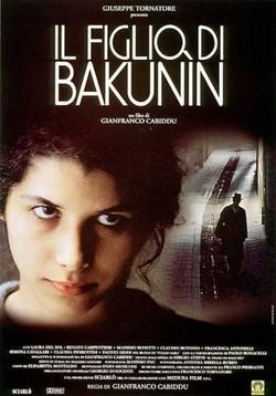 Сын Бакунина, 1997 - смотреть онлайн