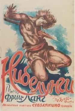 Нибелунги: Месть Кримхильды, 1924 - смотреть онлайн