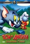 Том и Джерри: Большие гонки, 2000 - смотреть онлайн