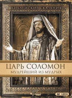 Царь Соломон. Мудрейший из мудрых, 1997 - смотреть онлайн