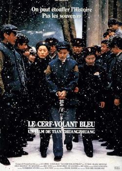 Синий бумажный змей , 1993 - смотреть онлайн