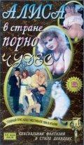 Алиса в стране порночудес, 1993 - смотреть онлайн