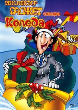 Инспектор Гаджет спасает Рождество, 1992 - смотреть онлайн