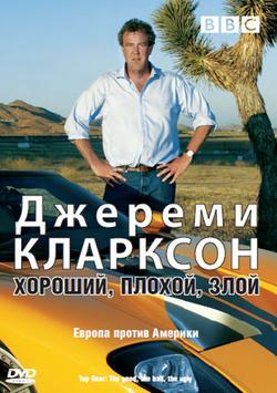 Джереми Кларксон: Хороший. Плохой. Злой., 2006 - смотреть онлайн