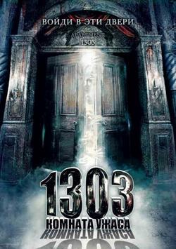 1303: Комната ужаса, 2007 - смотреть онлайн