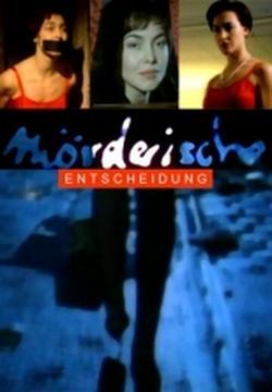 Убийственное решение, 1991 - смотреть онлайн