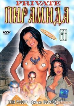 Пирамида3, 1996 - смотреть онлайн