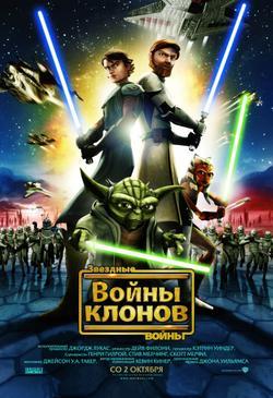 Звездные войны: Войны клонов, 2008 - смотреть онлайн