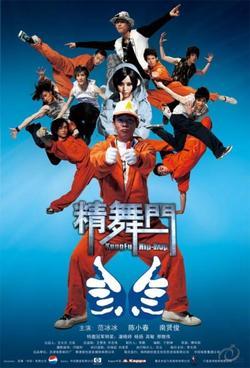 Кунг-фу хип-хоп, 2008 - смотреть онлайн