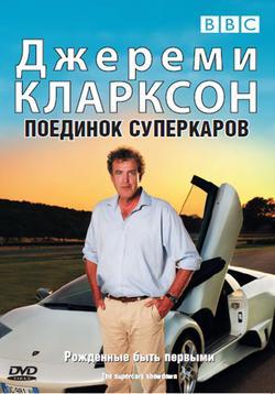 Джереми Кларксон: Поединок суперкаров, 2007 - смотреть онлайн