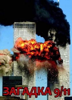 Загадка 9/11, 2006 - смотреть онлайн