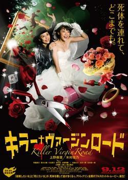 Путь невесты-убийцы , 2009 - смотреть онлайн