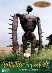 Хаяо Миядзаки и музей Джибли, 2005 - смотреть онлайн
