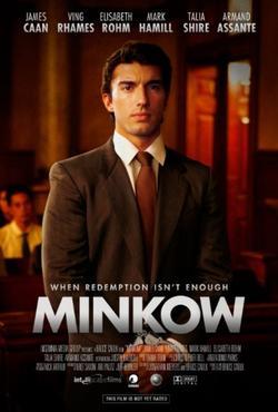 Минков, 2015 - смотреть онлайн