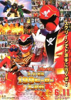 Гокайджеры и Госейджеры: Великая битва 199 героев, 2011 - смотреть онлайн