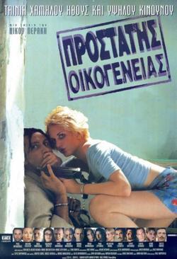 Prostatis oikogeneias, 1997 - смотреть онлайн