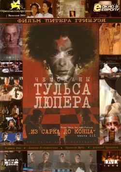 Чемоданы Тульса Люпера, часть 3: Из Сарка до конца, 2004 - смотреть онлайн
