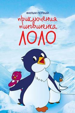 Приключения пингвиненка Лоло. Фильм первый, 1986 - смотреть онлайн