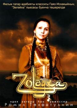 Зулейха, 2005 - смотреть онлайн