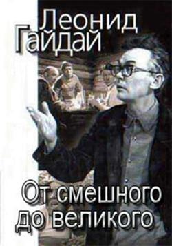 Леонид Гайдай: От смешного – до великого, 2001 - смотреть онлайн