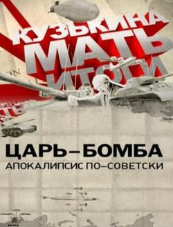 Царь-бомба: Апокалипсис по-советски, 2011 - смотреть онлайн