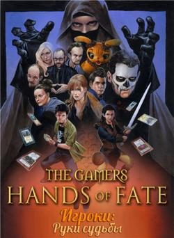 Игроки: Руки судьбы, 2013 - смотреть онлайн