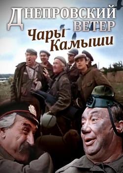 Днепровский ветер. Чары-камыши, 1976 - смотреть онлайн