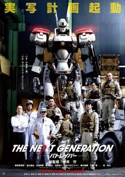 Полиция будущего: Новое поколение, 2014 - смотреть онлайн