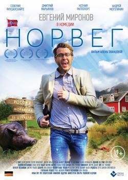 Норвег, 2015 - смотреть онлайн